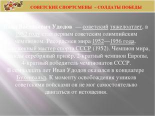 Иван Васильевич Удодов — советский тяжелоатлет, в 1952 году стал первым сове