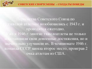 Первенства Советского Союза по тяжелой атлетике возобновились с 1943 г. и про