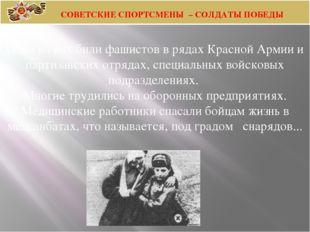Одни из них били фашистов в рядах Красной Армии и партизанских отрядах, специ