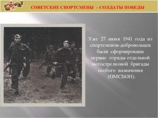 Уже 27 июня 1941 года из спортсменов-добровольцев были сформированы
