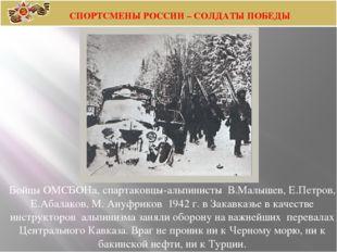 Бойцы ОМСБОНа, спартаковцы-альпинисты В.Малышев, Е.Петров, Е.Абалаков, М. Ану