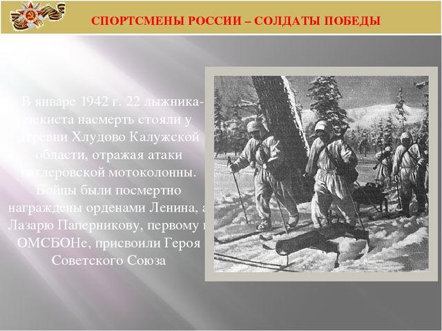 В январе 1942 г. 22 лыжника-чекиста насмерть стояли у деревни Хлудово Калуж...