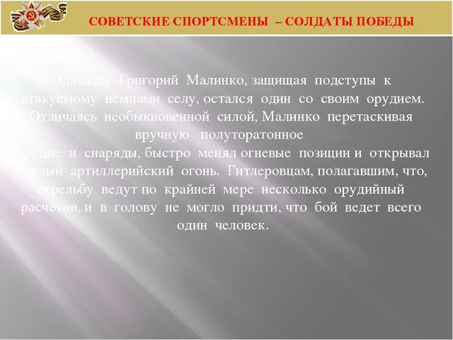 Однажды Григорий Малинко, защищая подступы к атакуемому немцами селу...