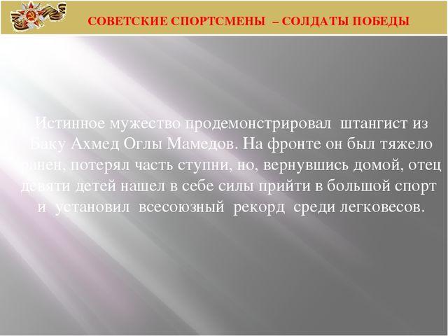 Истинное мужество продемонстрировал штангист из Баку Ахмед Оглы Мамедов. На ф...