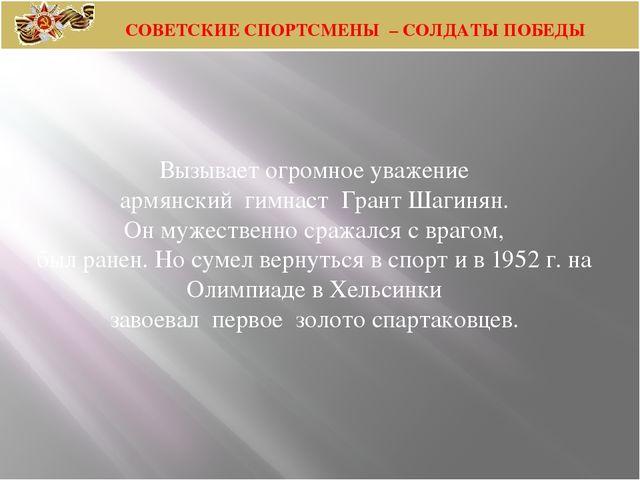 Вызывает огромное уважение армянский гимнаст Грант Шагинян. Он мужественно ср...