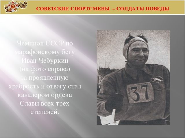 Чемпион СССР по марафонскому бегу Иван Чебуркин (на фото справа) за проявленн...