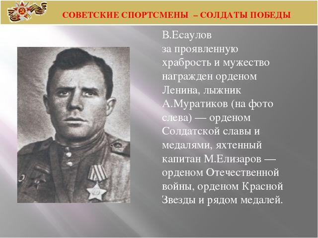 В.Есаулов за проявленную храбрость и мужество награжден орденом Ленина, лыжни...