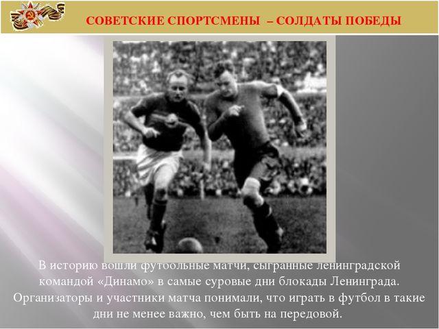 В историю вошли футбольные матчи, сыгранные ленинградской командой «Динамо» в...