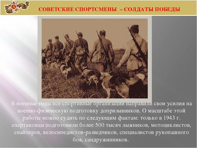 В военные годы все спортивные организации направили свои усилия на военно-физ...