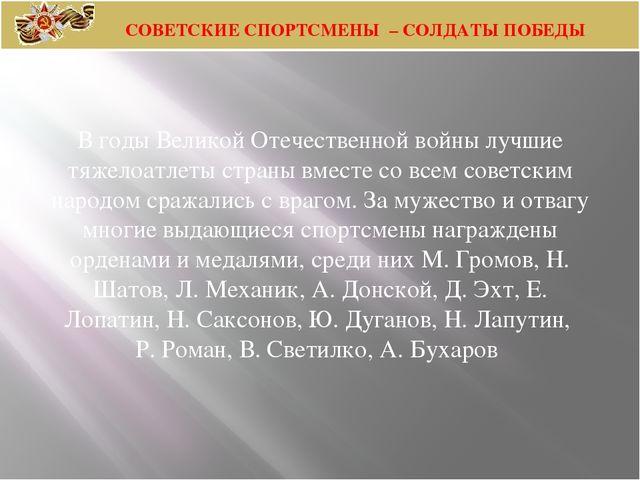 В годы Великой Отечественной войны лучшие тяжелоатлеты страны вместе со всем...