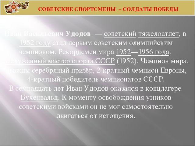 Иван Васильевич Удодов — советский тяжелоатлет, в 1952 году стал первым сове...