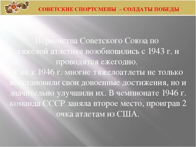Первенства Советского Союза по тяжелой атлетике возобновились с 1943 г. и про...