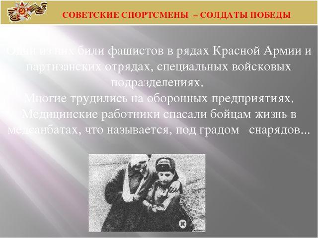 Одни из них били фашистов в рядах Красной Армии и партизанских отрядах, специ...