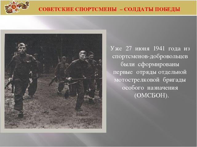 Уже 27 июня 1941 года из спортсменов-добровольцев были сформированы...