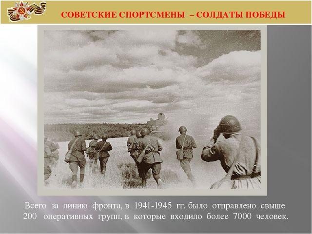 Всего за линию фронта, в 1941-1945 гг.было отправлено свыше 200  опе...