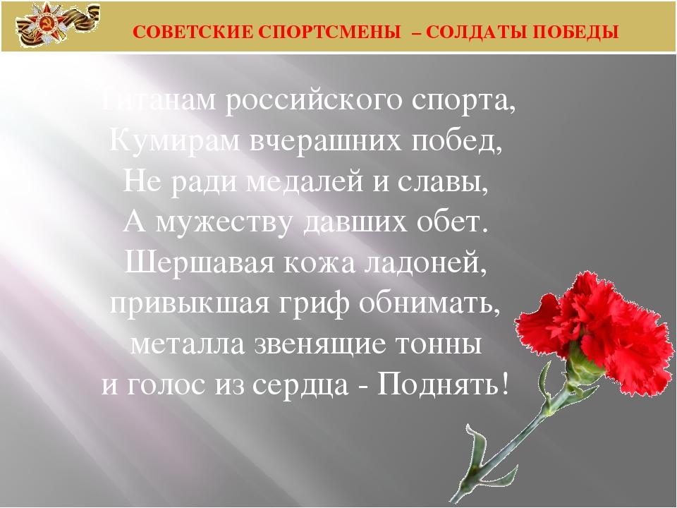 Титанам российского спорта, Кумирам вчерашних побед, Не ради медалей и славы...