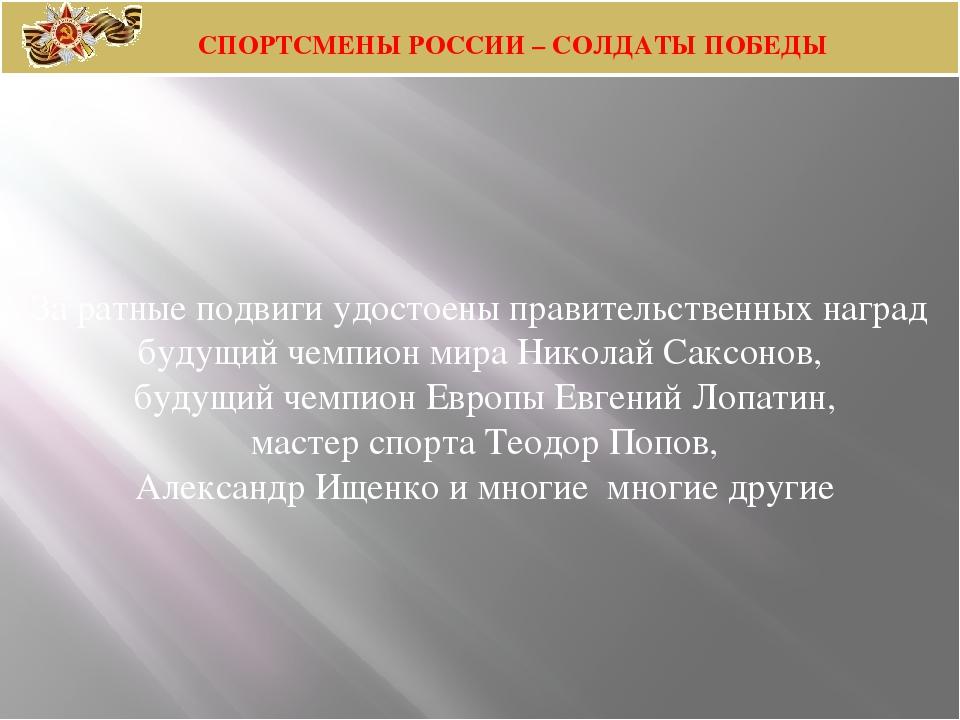 За ратные подвиги удостоены правительственных наград будущий чемпион мира Ник...
