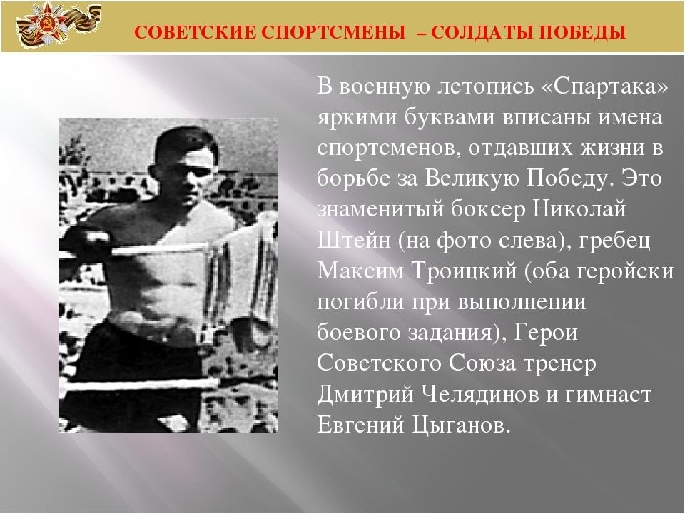 В военную летопись «Спартака» яркими буквами вписаны имена спортсменов, отдав...