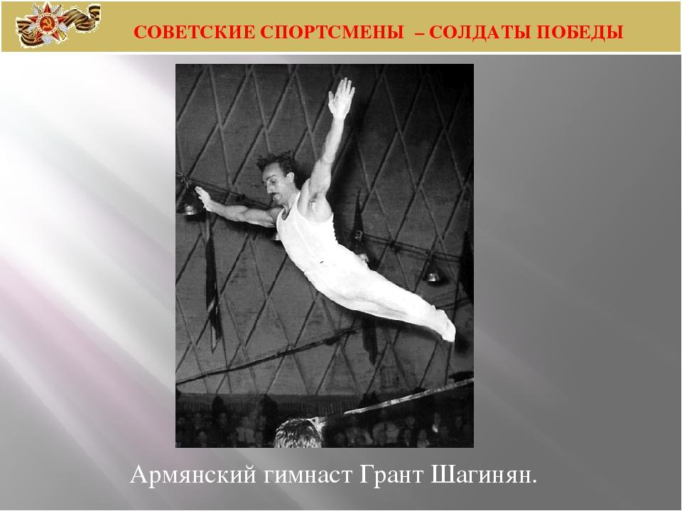 Армянский гимнаст Грант Шагинян. СОВЕТСКИЕ СПОРТСМЕНЫ – СОЛДАТЫ ПОБЕДЫ