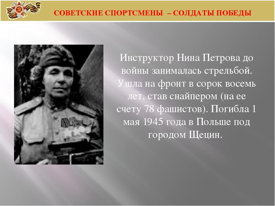 Инструктор Нина Петрова до войны занималась стрельбой. Ушла на фронт в сорок...