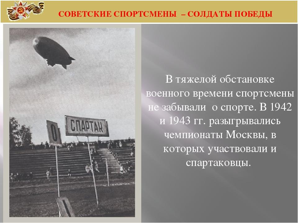 В тяжелой обстановке военного времени спортсмены не забывали о спорте. В 1942...