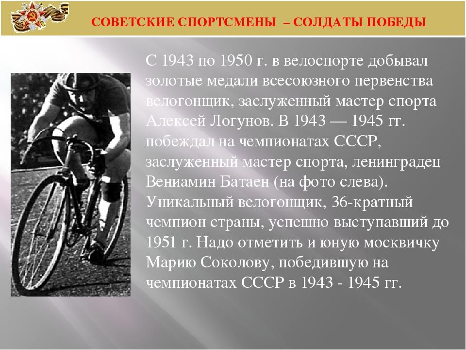 С 1943 по 1950 г. в велоспорте добывал золотые медали всесоюзного первенства...