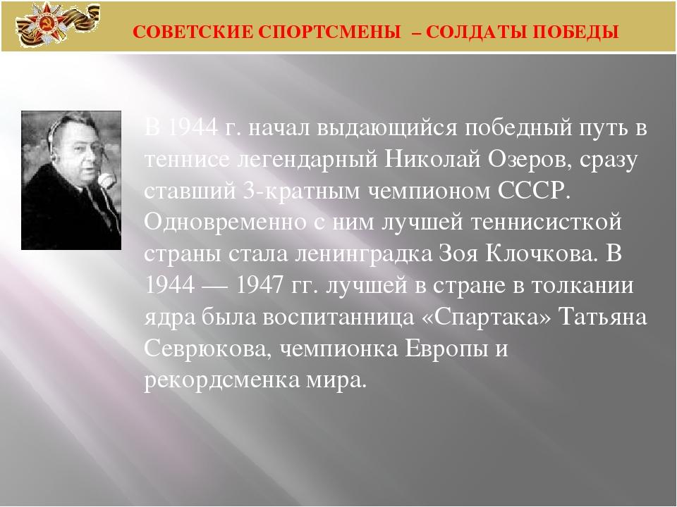 В 1944 г. начал выдающийся победный путь в теннисе легендарный Николай Озеров...