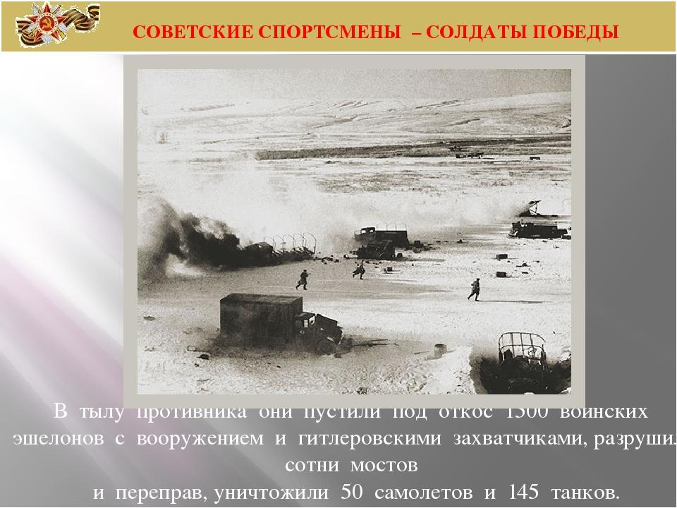 В тылу противника они пустили под откос 1500 воинских эшелонов с в...