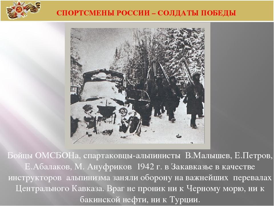 Бойцы ОМСБОНа, спартаковцы-альпинисты В.Малышев, Е.Петров, Е.Абалаков, М. Ану...
