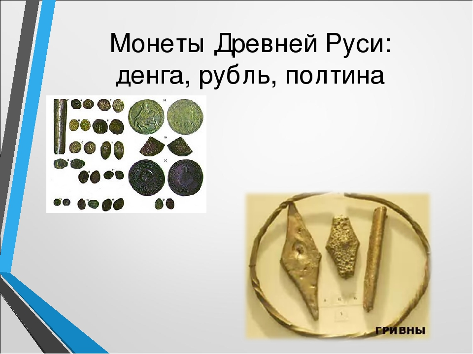 это монеты древней руси презентация две