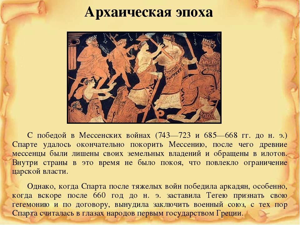Реферат на тему древняя спарта заключение 5242