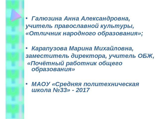 Галюзина Анна Александровна, учитель православной культуры, «Отличник народн...