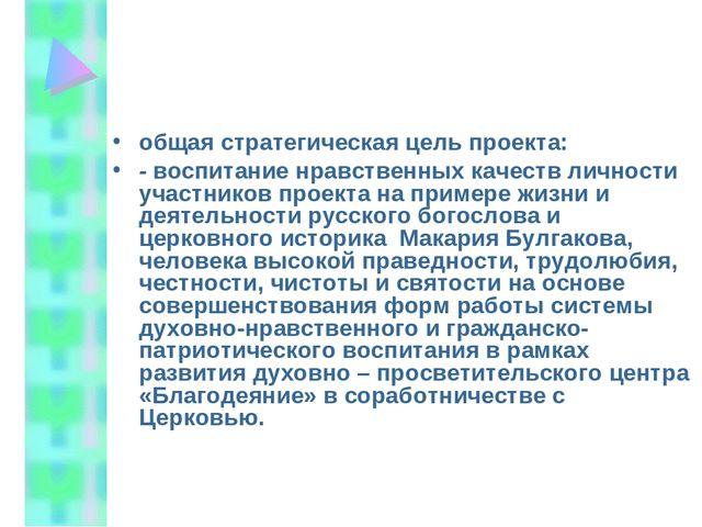 общая стратегическая цель проекта: - воспитание нравственных качеств личности...