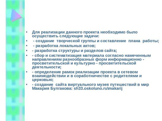 Для реализации данного проекта необходимо было осуществить следующие задачи:...