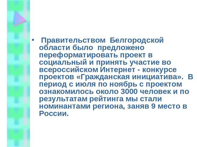 Правительством Белгородской области было предложено переформатировать проект...