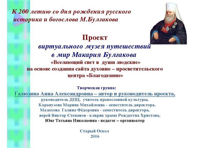 К 200 летию со дня рождения русского историка и богослова М.Булгакова Проект...