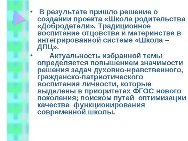 В результате пришло решение о создании проекта «Школа родительства «Добродет...
