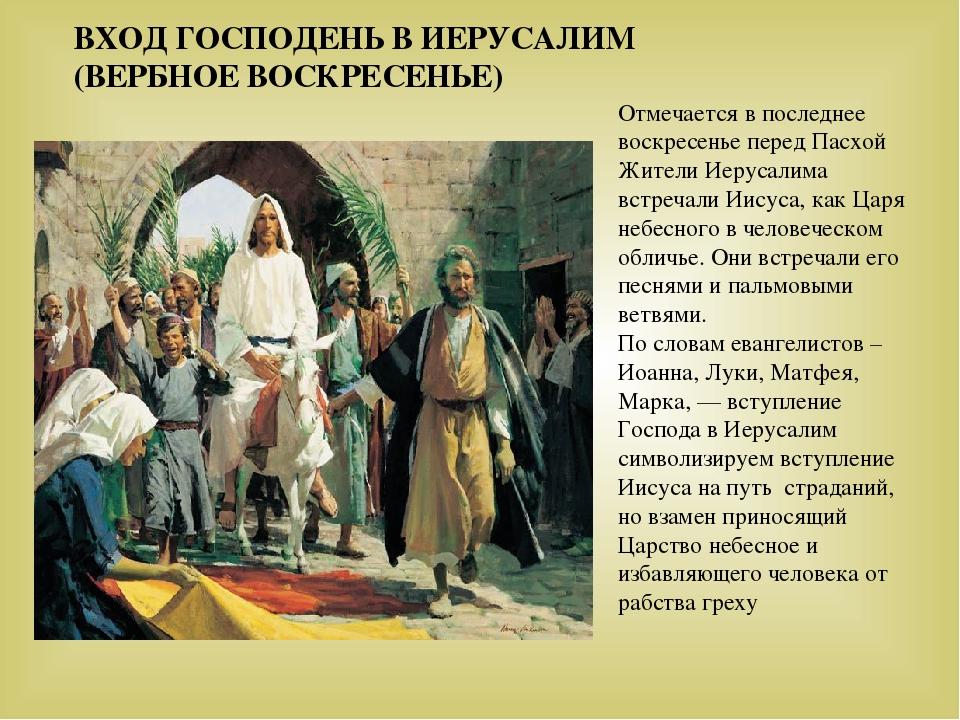 Открытка с вход господень в иерусалим