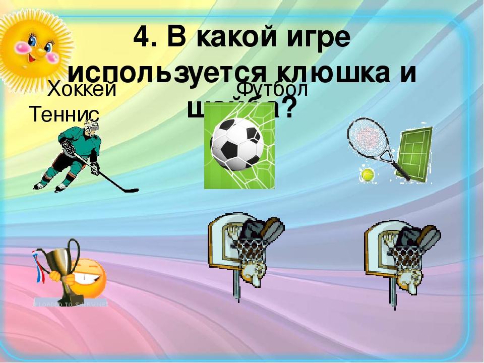 4. В какой игре используется клюшка и шайба? Хоккей Футбол Теннис