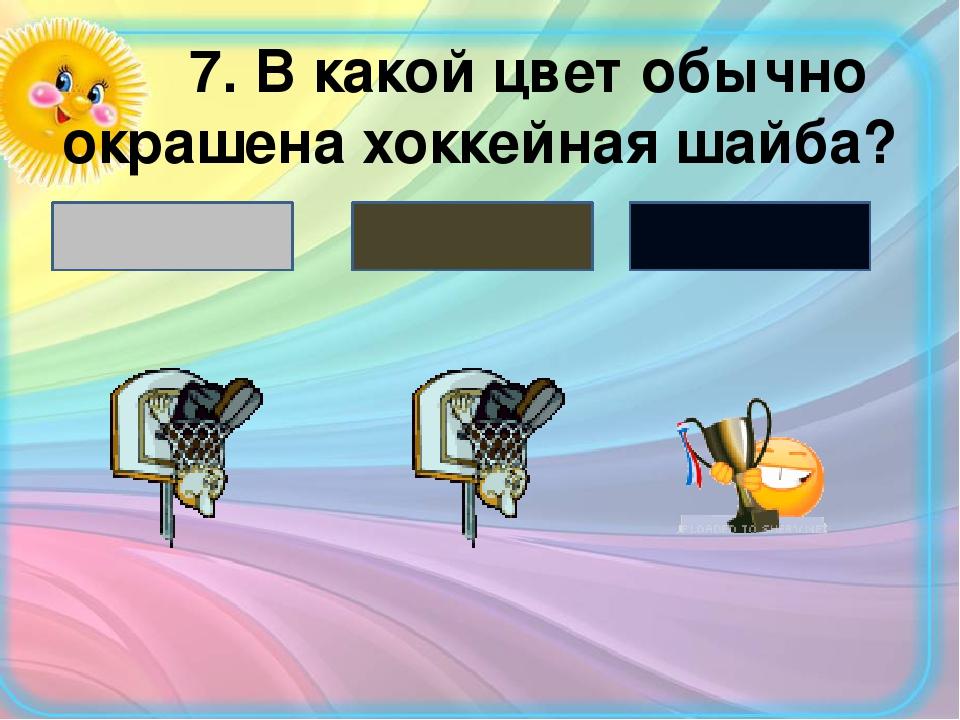 7. В какой цвет обычно окрашена хоккейная шайба?