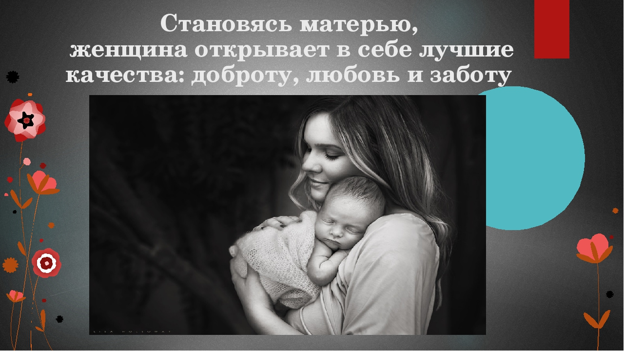 Поздравления матери девушки