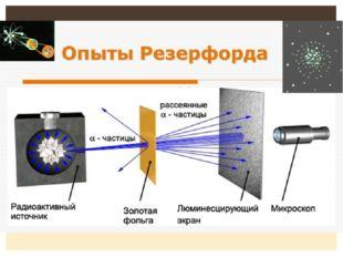 Изучив рассеивание α-частиц, Резерфорд пришел к выводу, что очень малая част