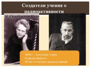 Создатели учения о радиоактивности 1898 г. - излучение тория Радиоактивность