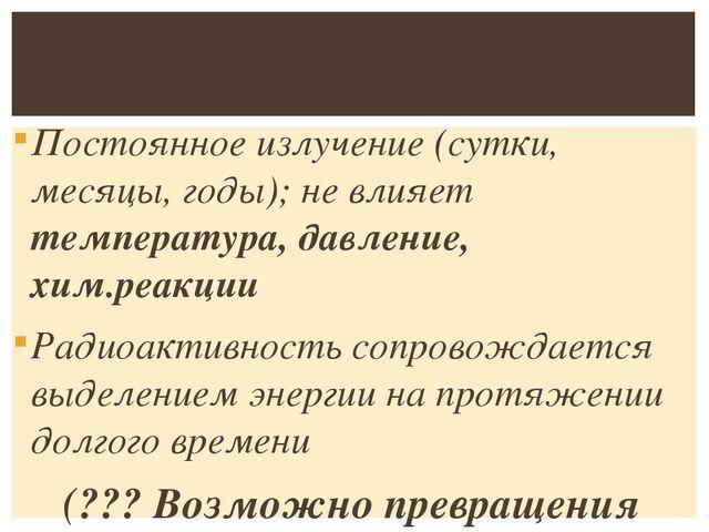 Постоянное излучение (сутки, месяцы, годы); не влияет температура, давление,...