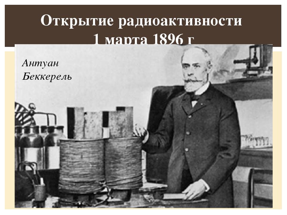 Открытие радиоактивности 1 марта 1896 г  Антуан Беккерель Все тела во Вселе...