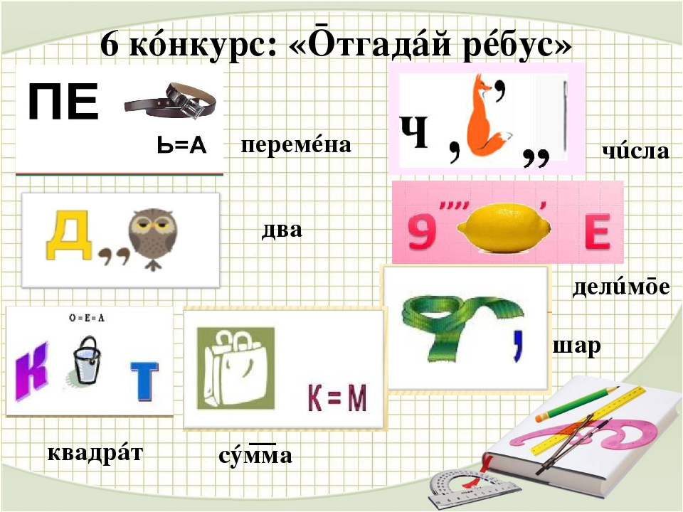 Ребусы по математике с ответами с картинок