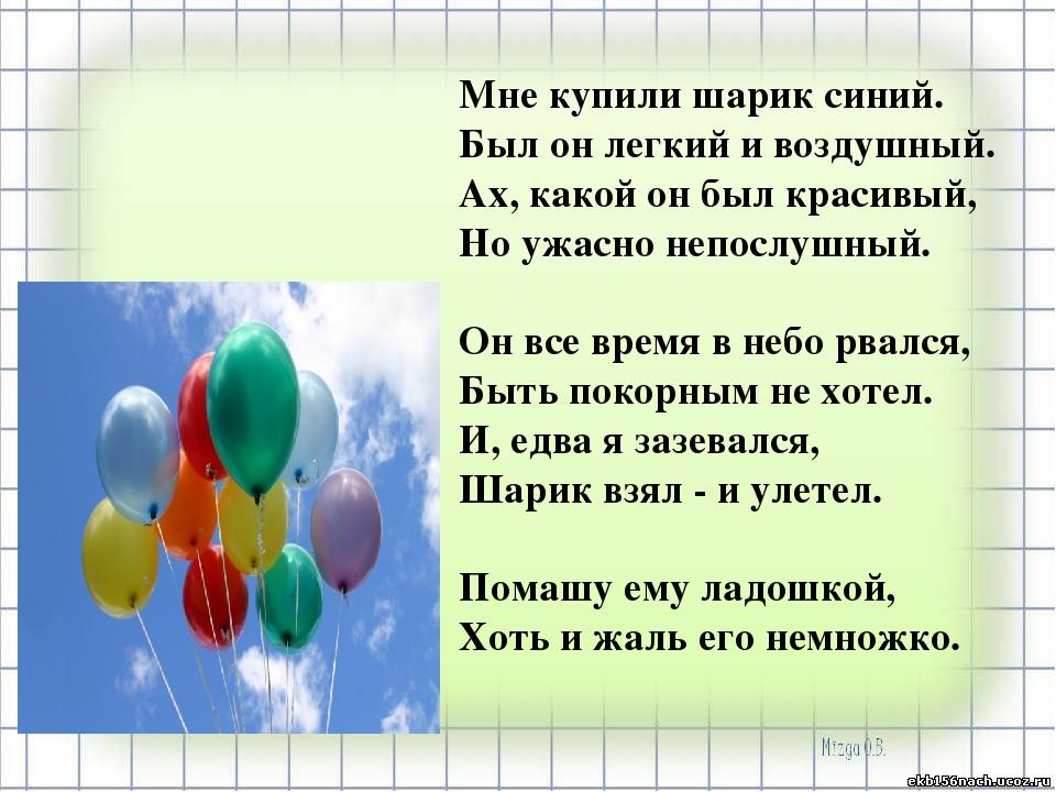 поздравления в стихах с шарами или цветами быть