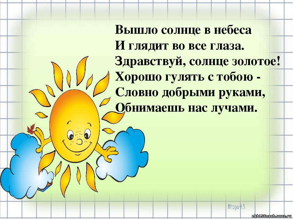 Открытки с солнышком и стихом, днем рождения