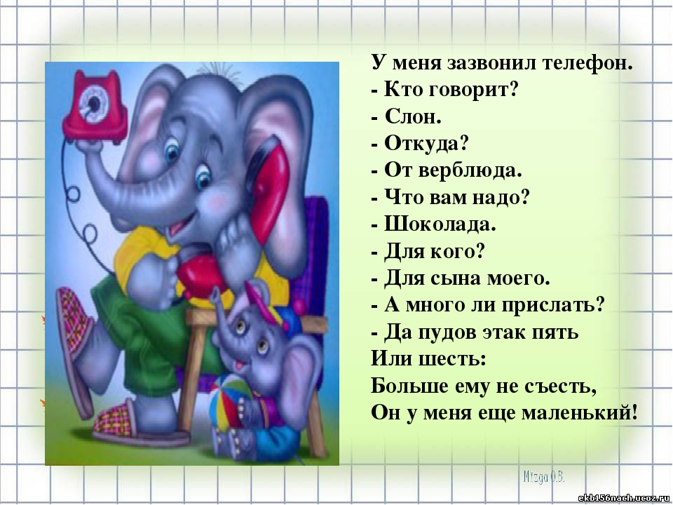 украшаем картинка кто говорит слон действует огромное количество