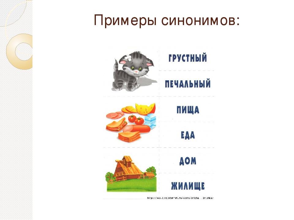 Синонимы картинки с примерами